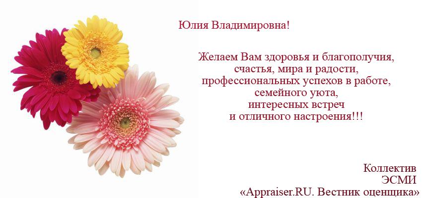 Поздравление с днем рождения юлия владимировна